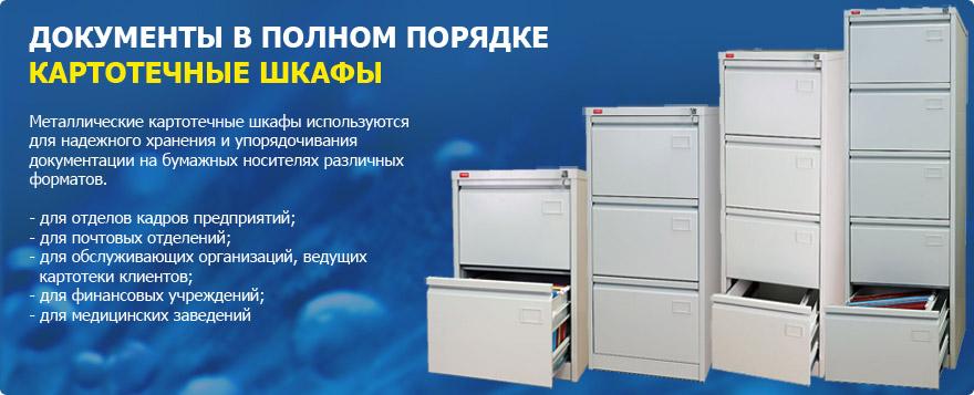 Картотечные шкафы купить недорого Хабаровск | Биробиджан | Комсомольск на Амуре | Благовещенск | Сахалин | Якутск