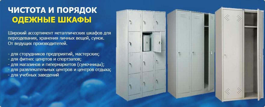 Металлические шкафы для одежды недорого купить Хабаровск | Биробиджан | Комсомольск на Амуре | Благовещенск | Сахалин | Якутск