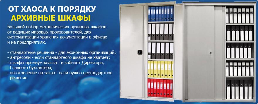 Металлические архивные шкафы купить недорого Хабаровск | Биробиджан | Комсомольск на Амуре | Благовещенск | Сахалин | Якутск