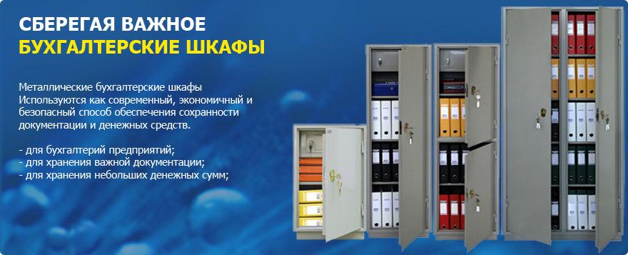 Металлические бухгалтерские шкафы купить недорого Хабаровск | Биробиджан | Комсомольск на Амуре | Благовещенск | Сахалин | Якутск