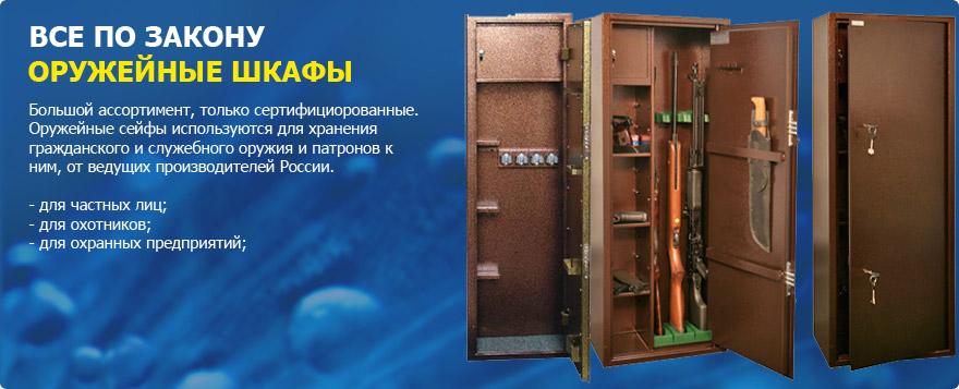 Оружейные шкафы недорого купить Хабаровск | Биробиджан | Комсомольск на Амуре | Благовещенск | Сахалин | Якутск